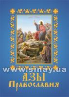 А азы православия (изд.отд.упц) 128стр.