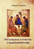 560 вопросов и ответов по православной вере андрей горныш